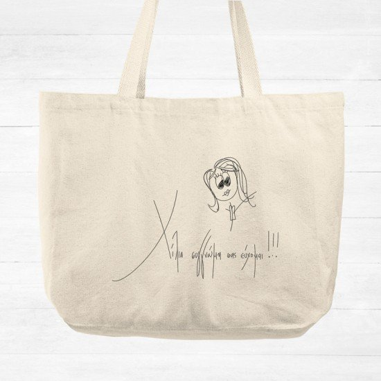 Sorry - Cotton Tote Bag